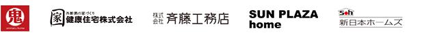 新規建設株式会社 / 新日本ホームズ / Sweden House / 住友林業の家 / セキスイハイム / SEKISUI HOUSE