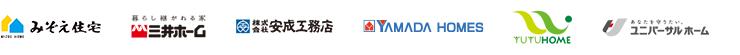 みぞえ住宅 / 三井ホーム / 株式会社安成工務店 / YAMADA HOMES / YUYUHOME / ユニバーサルホーム