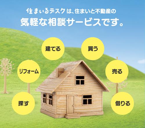 住まいるデスクは、住まいと不動産の気軽な相談サービスです。