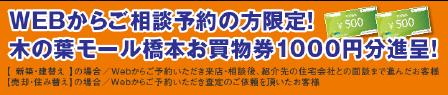 WEBから ご相談予約の方限定!木の葉モール橋本お買物券1000円分進呈!