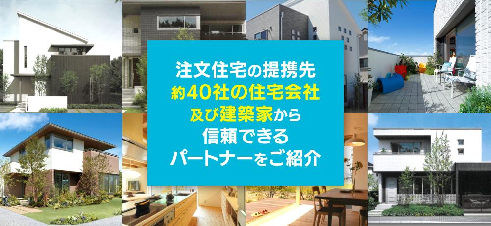 注文住宅の提携先約40社の住宅会社及び建築家から信頼できるパートナーをご紹介