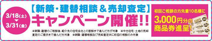【新築・建替え相談&売却査定】3,000円分商品券進呈キャンペーン