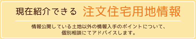 bnr_estate_list