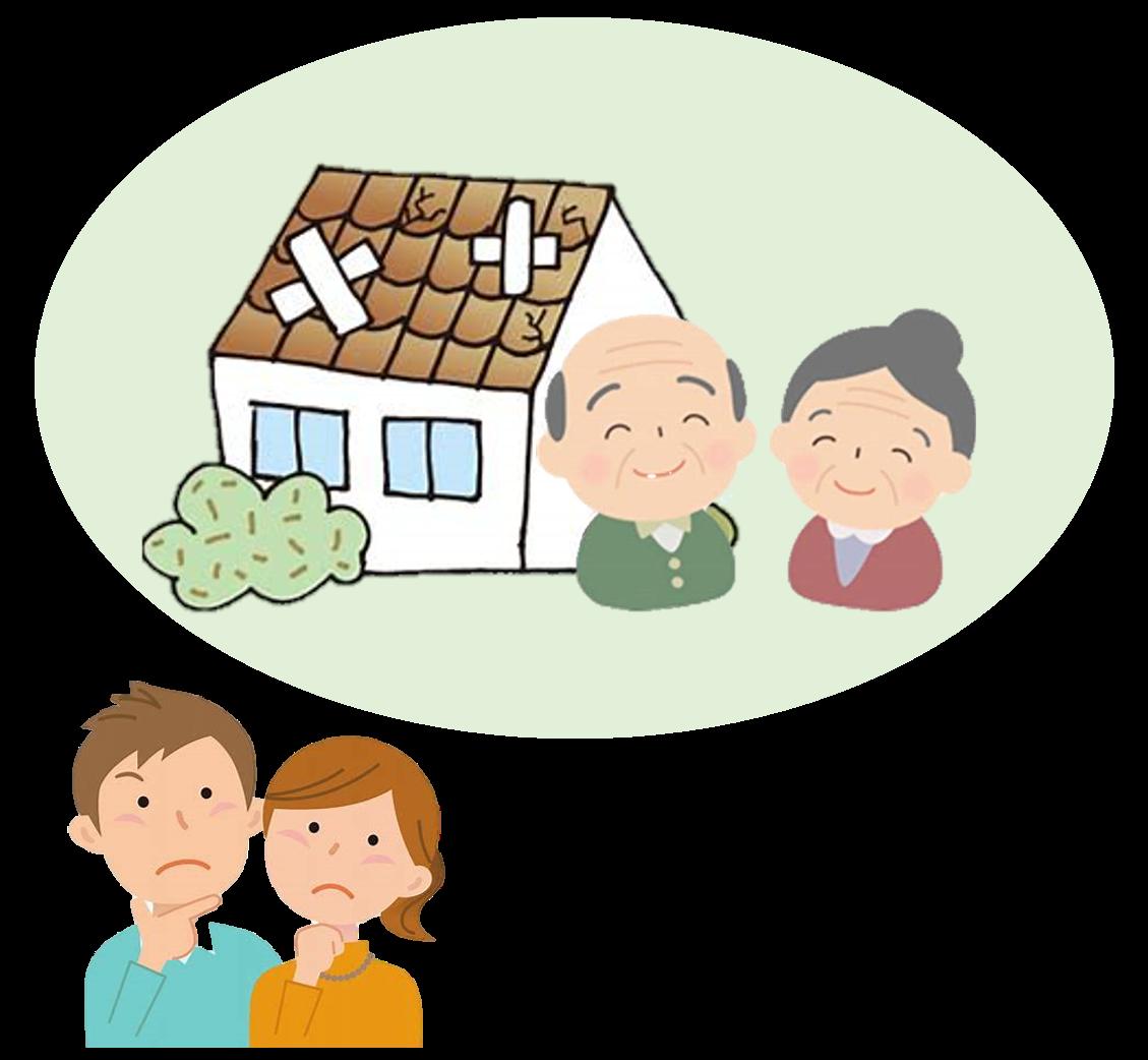 実家の土地・空き家問題を考える