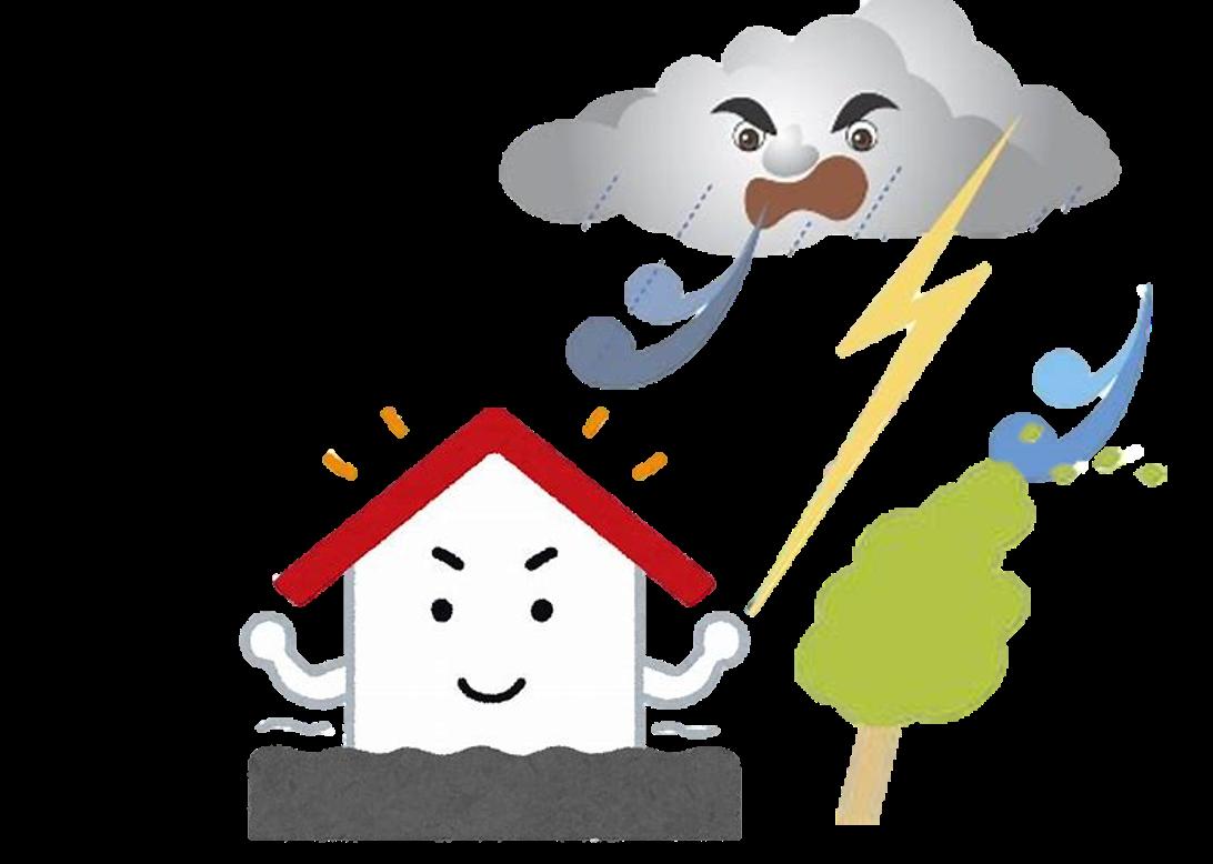 災害に強い家づくり