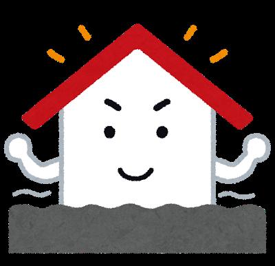 地震に強い家をつくる