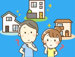 『やっぱり戸建てがほしい』注文住宅 VS 建売 VS 中古住宅 どれを選ぶ?